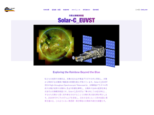 The Solar-C_EUVST web site in Japanese